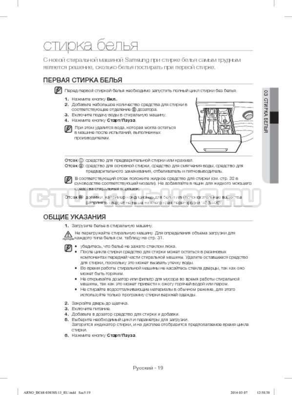 Инструкция Samsung WF-M124ZAU страница №19