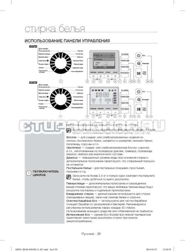 Инструкция Samsung WF-M124ZAU страница №20