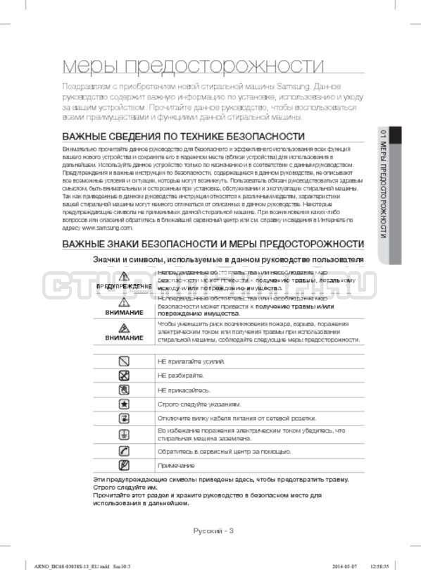 Инструкция Samsung WF-M124ZAU страница №3