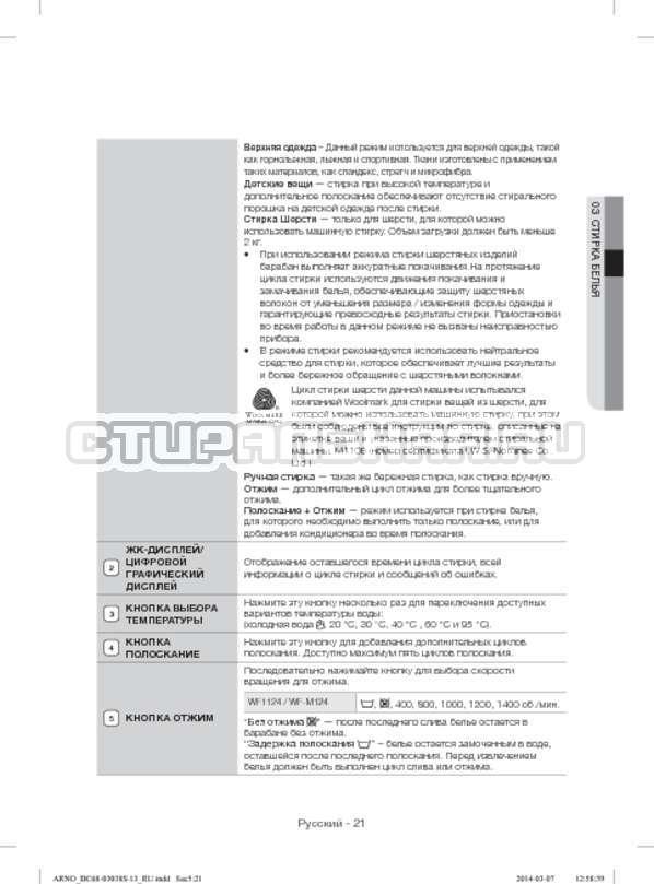 Инструкция Samsung WF-M124ZAU страница №21