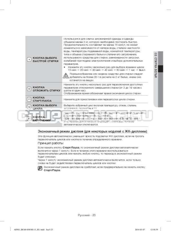 Инструкция Samsung WF-M124ZAU страница №23