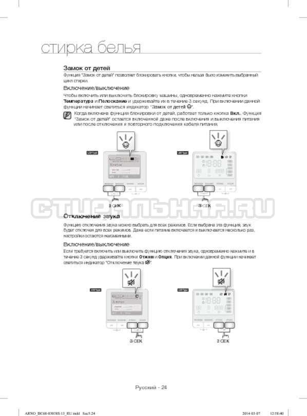 Инструкция Samsung WF-M124ZAU страница №24
