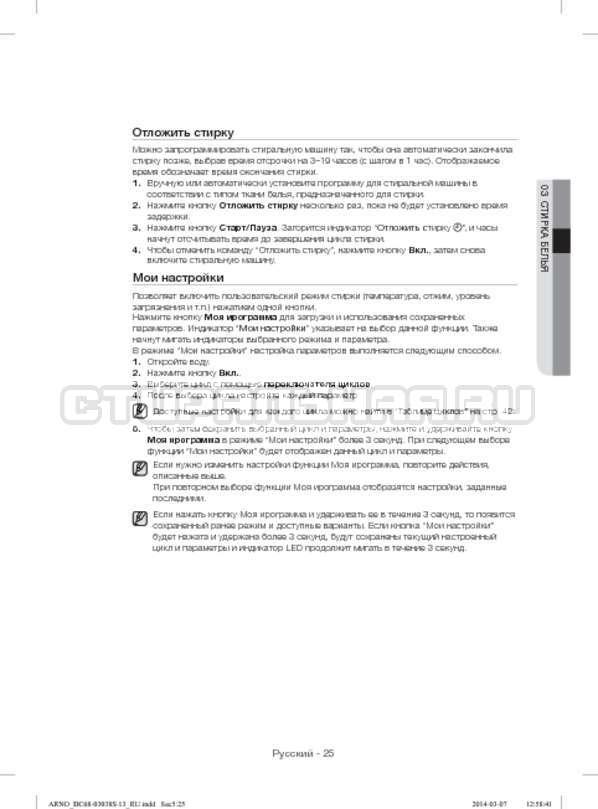 Инструкция Samsung WF-M124ZAU страница №25