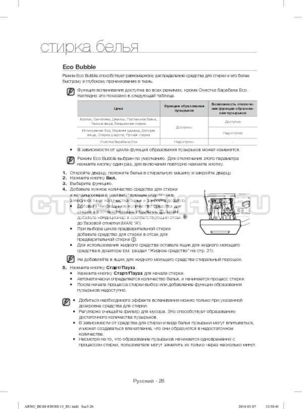 Инструкция Samsung WF-M124ZAU страница №26
