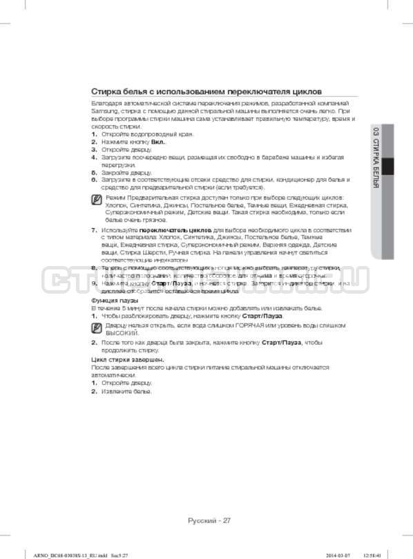 Инструкция Samsung WF-M124ZAU страница №27