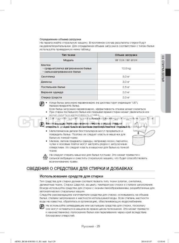 Инструкция Samsung WF-M124ZAU страница №29