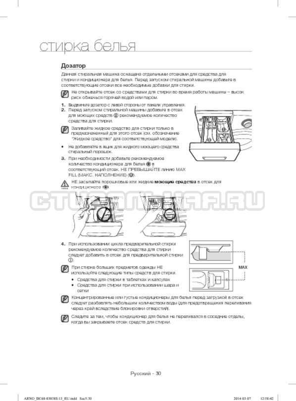 Инструкция Samsung WF-M124ZAU страница №30