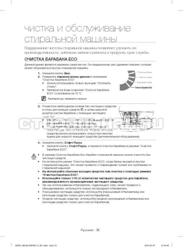 Инструкция Samsung WF-M124ZAU страница №32
