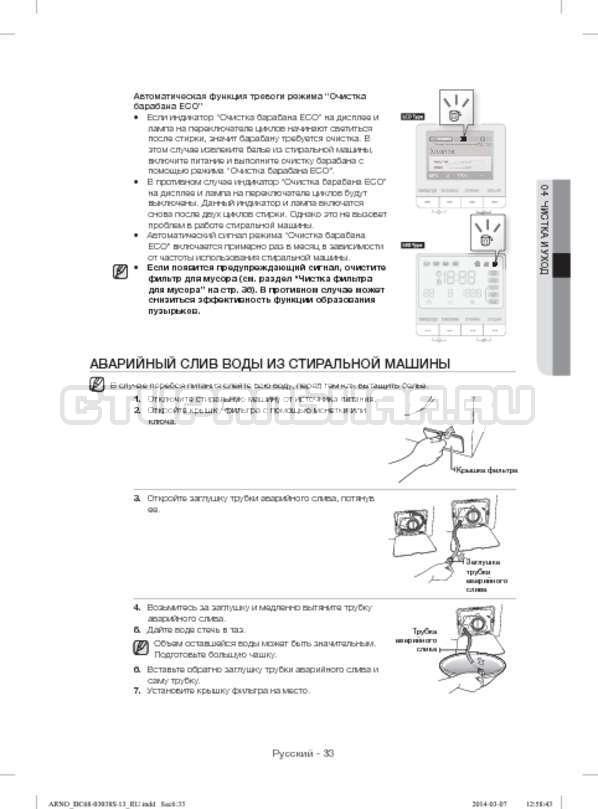 Инструкция Samsung WF-M124ZAU страница №33