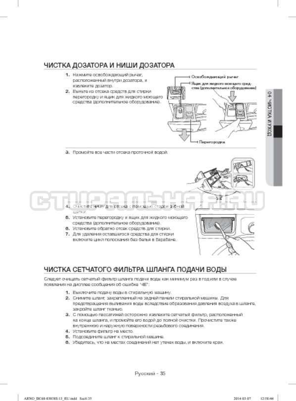 Инструкция Samsung WF-M124ZAU страница №35