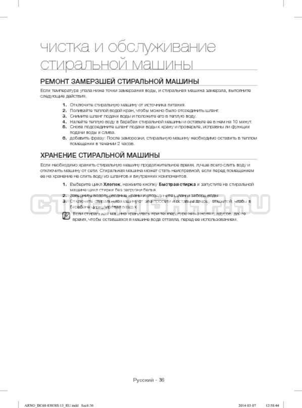 Инструкция Samsung WF-M124ZAU страница №36