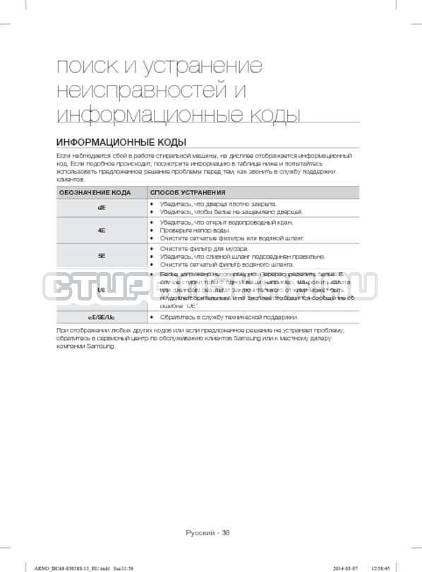 Инструкция Samsung WF-M124ZAU страница №38