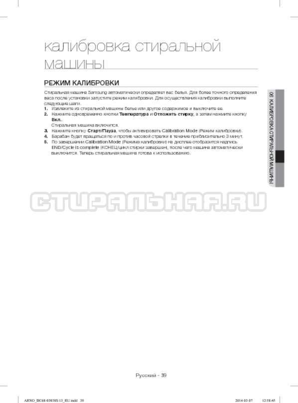 Инструкция Samsung WF-M124ZAU страница №39