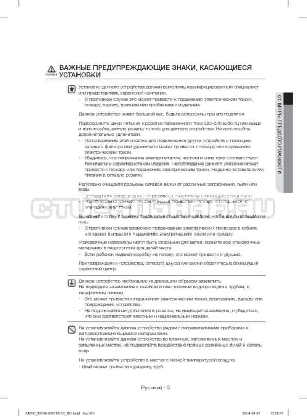 Инструкция Samsung WF-M124ZAU страница №5