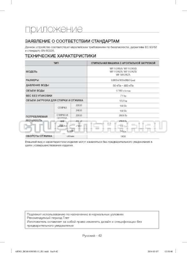 Инструкция Samsung WF-M124ZAU страница №42