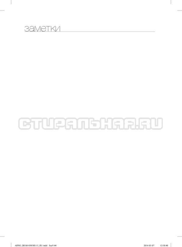 Инструкция Samsung WF-M124ZAU страница №44