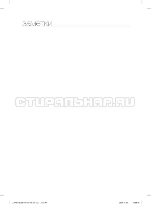 Инструкция Samsung WF-M124ZAU страница №47