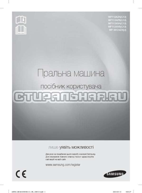 Инструкция Samsung WF-M124ZAU страница №49