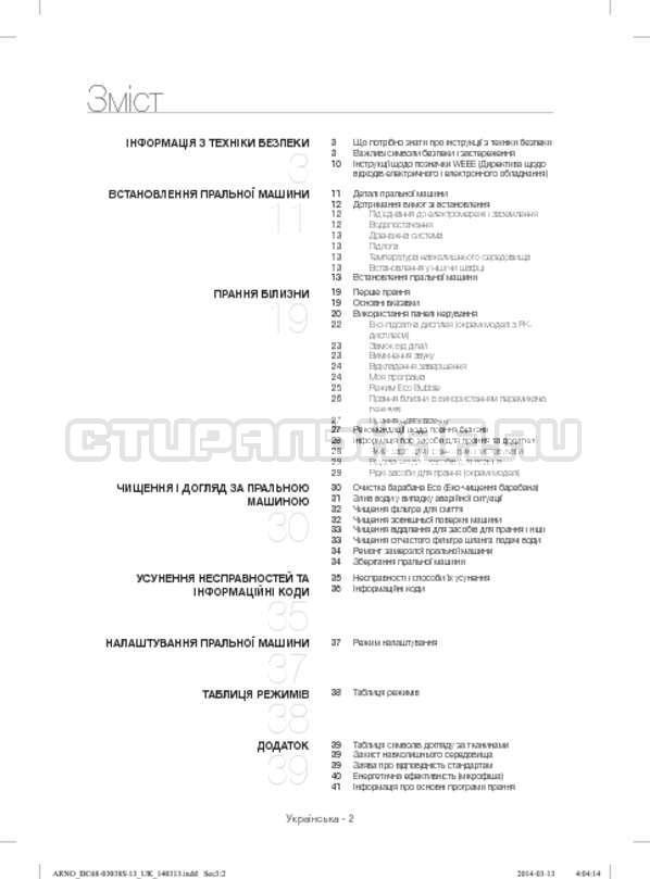 Инструкция Samsung WF-M124ZAU страница №50
