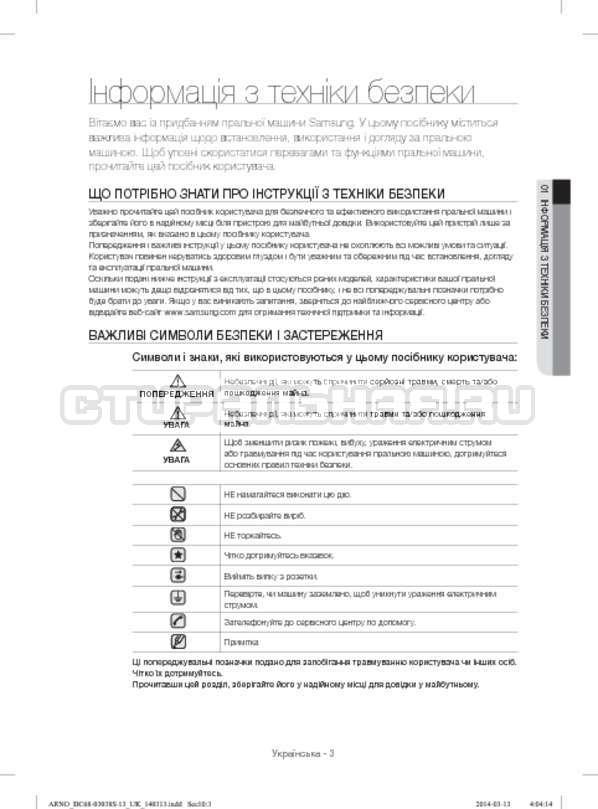 Инструкция Samsung WF-M124ZAU страница №51