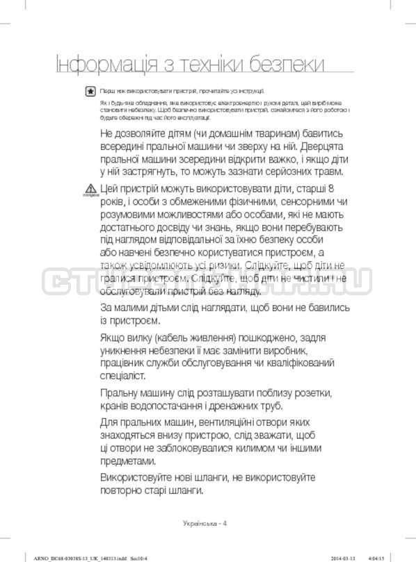 Инструкция Samsung WF-M124ZAU страница №52