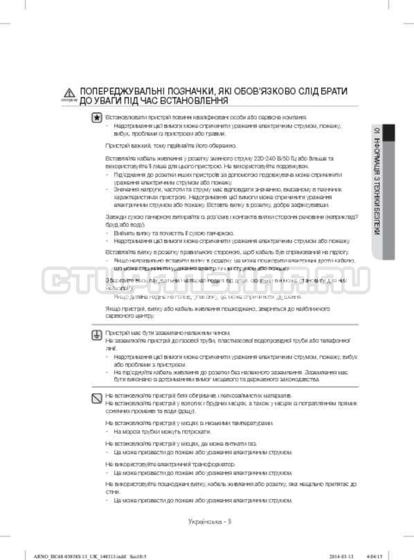 Инструкция Samsung WF-M124ZAU страница №53