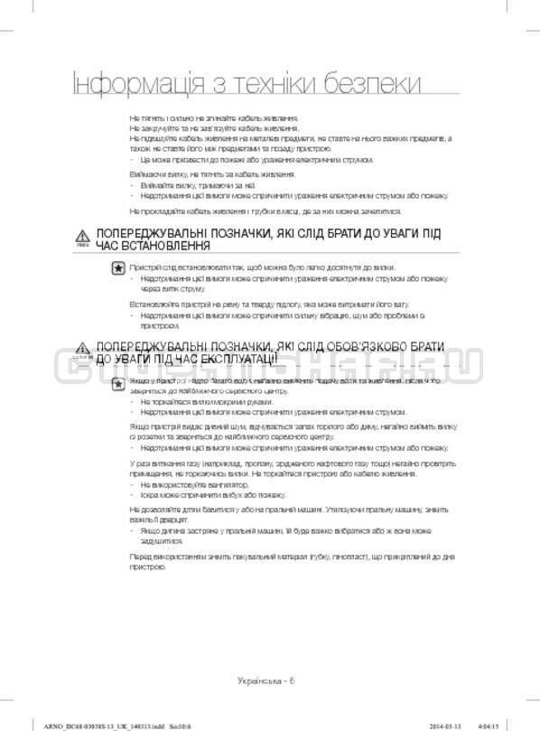 Инструкция Samsung WF-M124ZAU страница №54