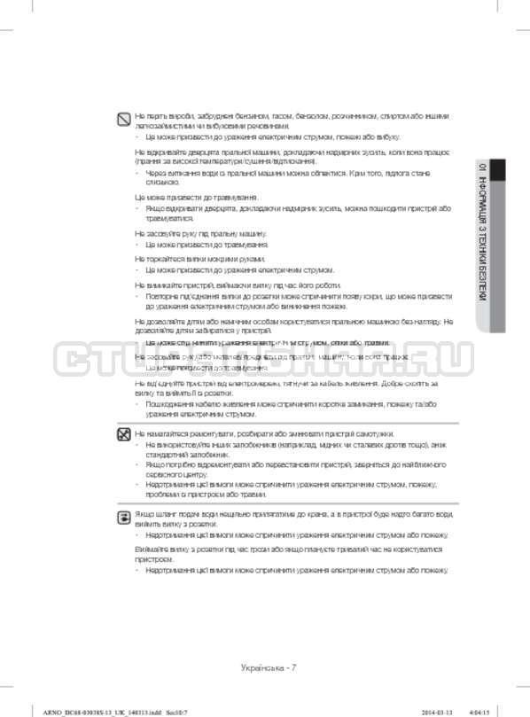 Инструкция Samsung WF-M124ZAU страница №55