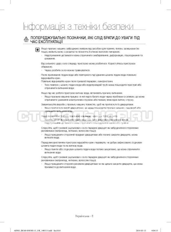 Инструкция Samsung WF-M124ZAU страница №56
