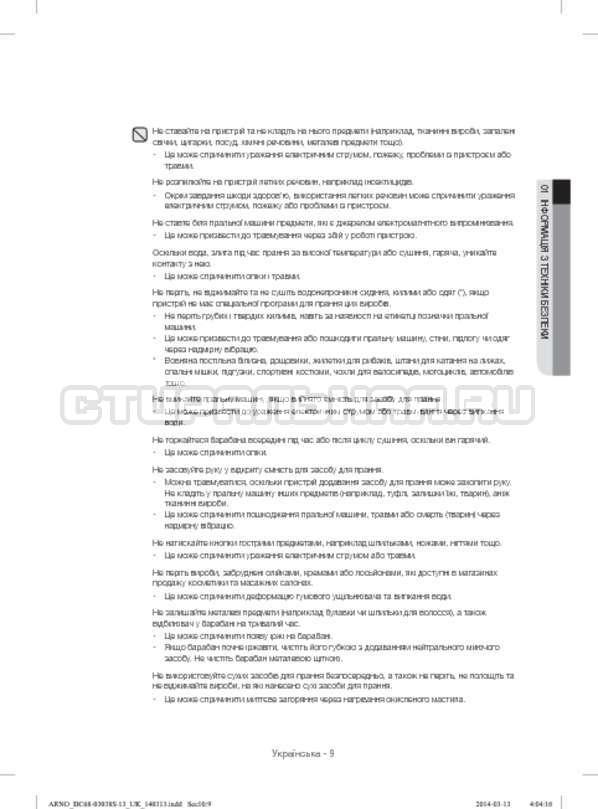 Инструкция Samsung WF-M124ZAU страница №57