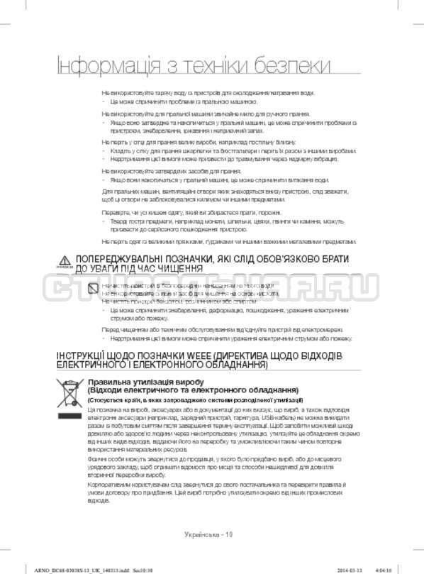 Инструкция Samsung WF-M124ZAU страница №58