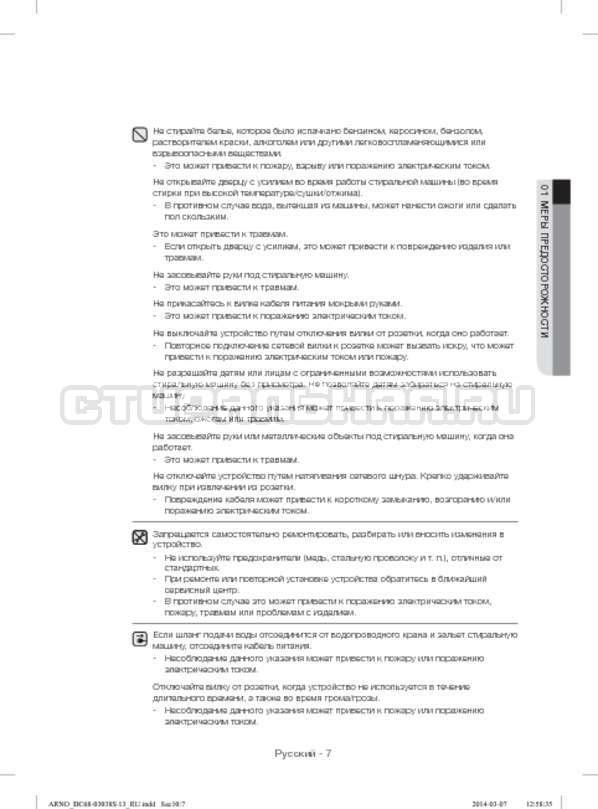 Инструкция Samsung WF-M124ZAU страница №7