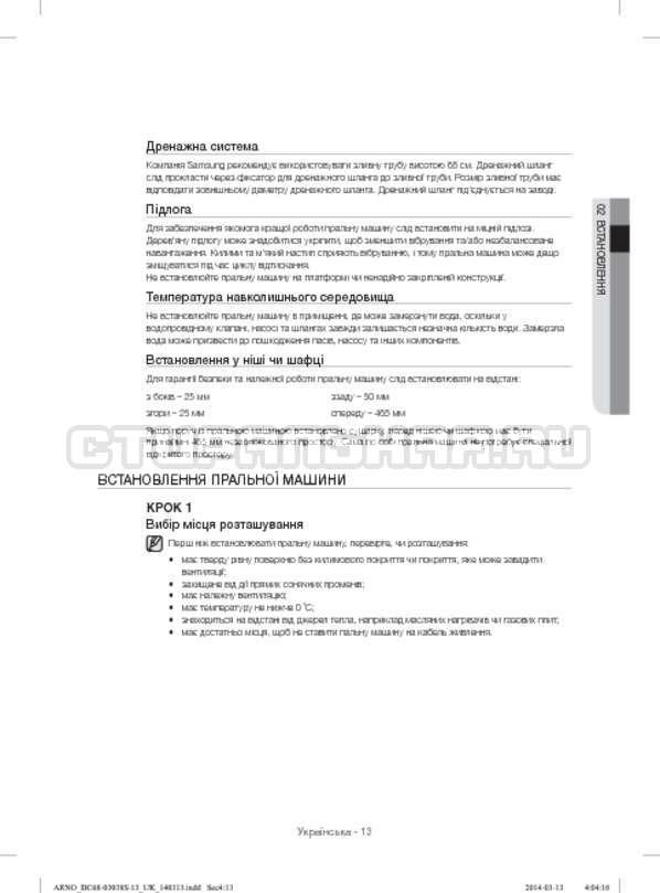 Инструкция Samsung WF-M124ZAU страница №61