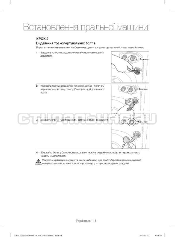 Инструкция Samsung WF-M124ZAU страница №62