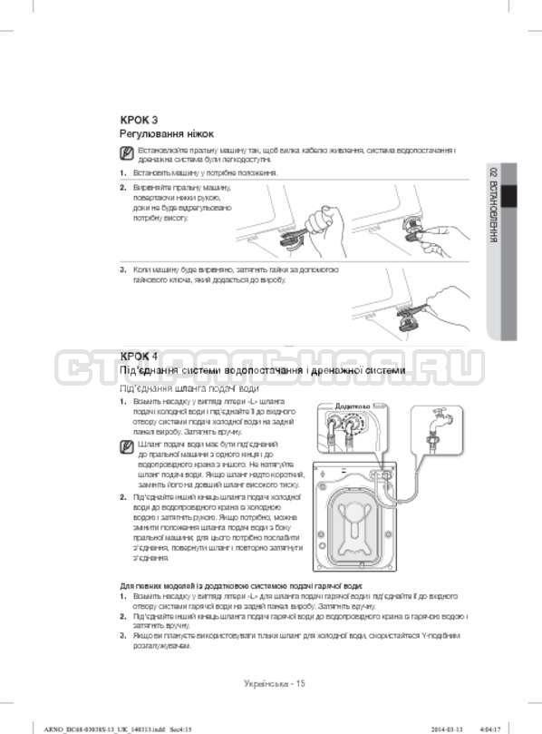 Инструкция Samsung WF-M124ZAU страница №63