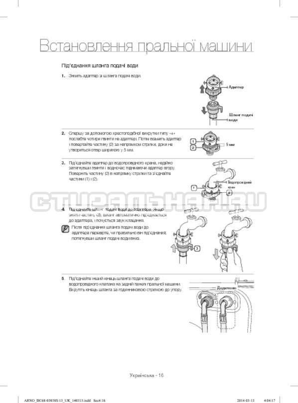 Инструкция Samsung WF-M124ZAU страница №64
