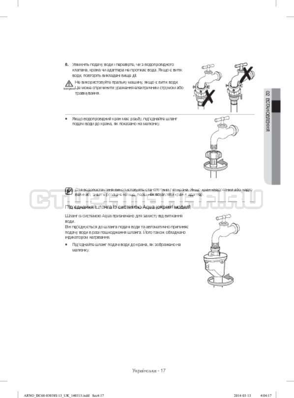 Инструкция Samsung WF-M124ZAU страница №65