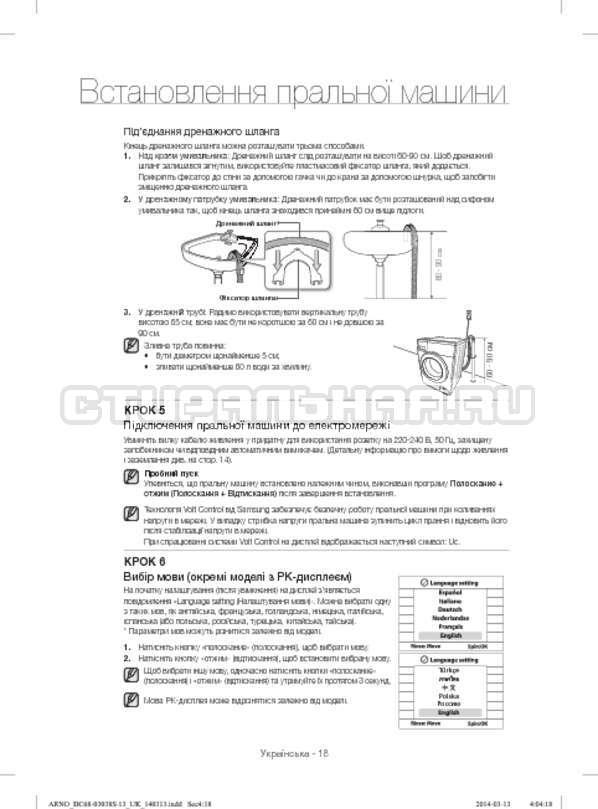Инструкция Samsung WF-M124ZAU страница №66