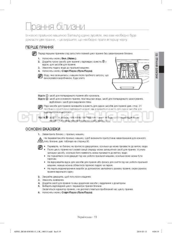 Инструкция Samsung WF-M124ZAU страница №67