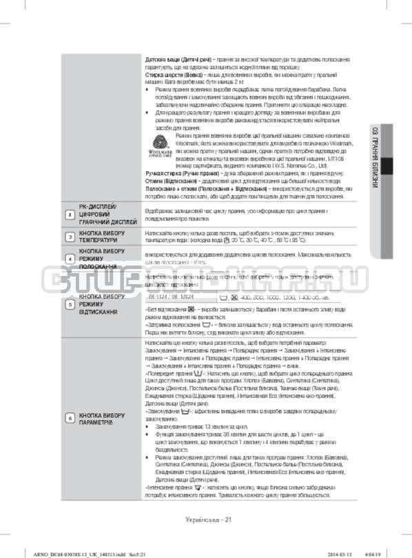 Инструкция Samsung WF-M124ZAU страница №69
