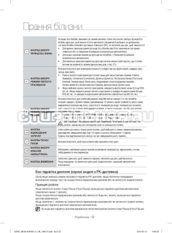 Инструкция Samsung WF-M124ZAU страница №70