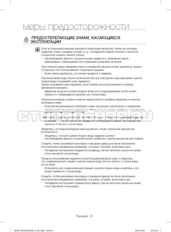 Инструкция Samsung WF-M124ZAU страница №8