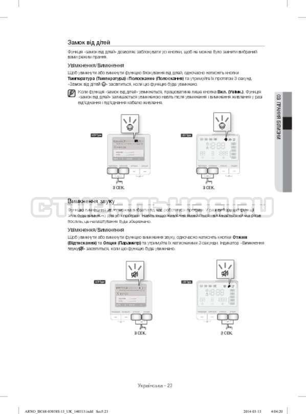 Инструкция Samsung WF-M124ZAU страница №71