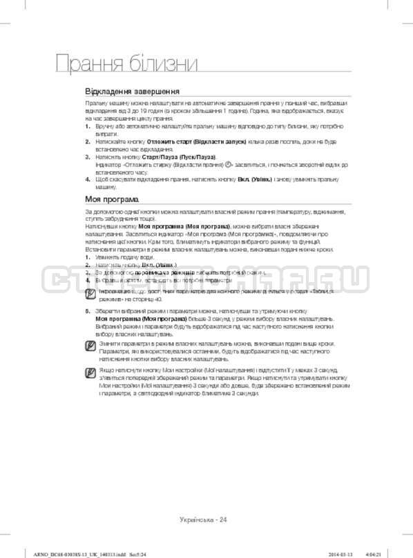 Инструкция Samsung WF-M124ZAU страница №72