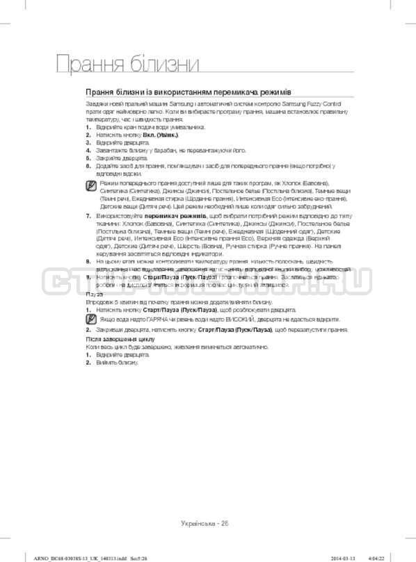 Инструкция Samsung WF-M124ZAU страница №74