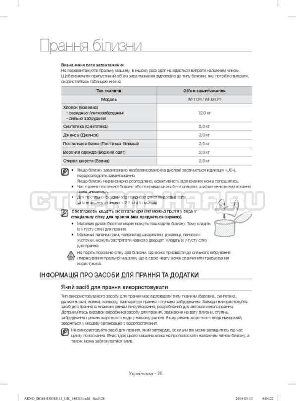 Инструкция Samsung WF-M124ZAU страница №76