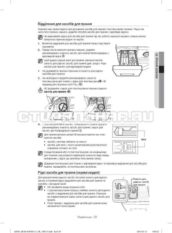 Инструкция Samsung WF-M124ZAU страница №77
