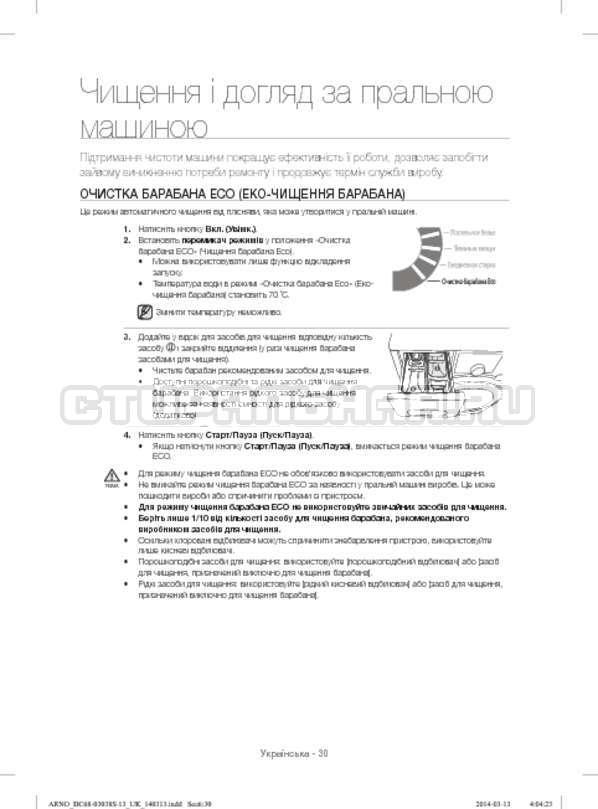 Инструкция Samsung WF-M124ZAU страница №78