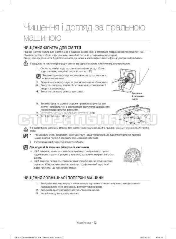 Инструкция Samsung WF-M124ZAU страница №80