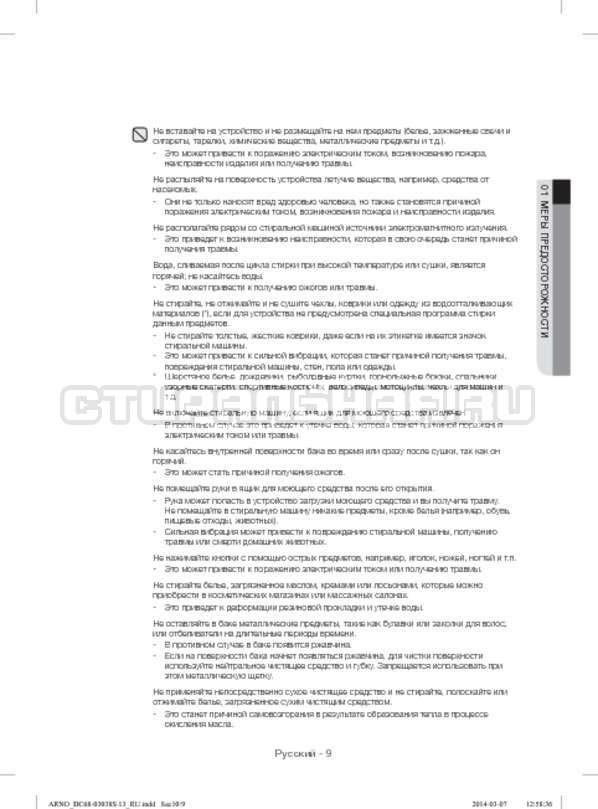 Инструкция Samsung WF-M124ZAU страница №9